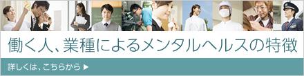 働く人、業種によるメンタルヘルスの特徴